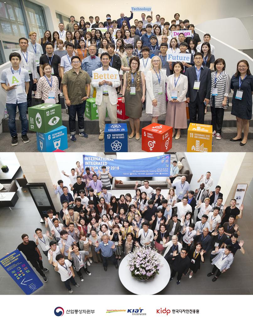 2018 국제디자인융합캠프