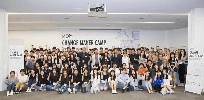 체인지 메이커 캠프(Change Maker 변화 창조자 Camp