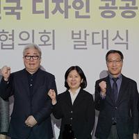 대한민국 디자인공공기관 협의회 발대식